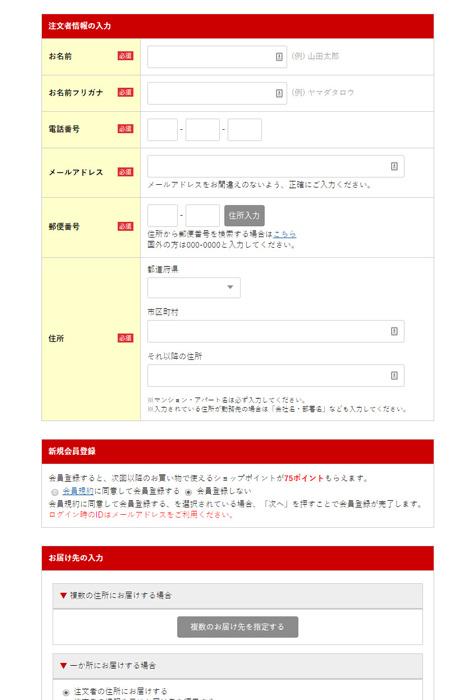 購入者情報の入力画面