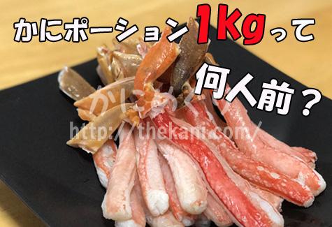 カニポーション1kg