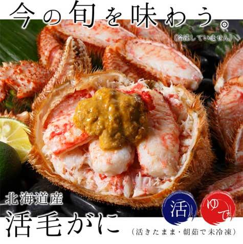 北釧水産活毛ガニ