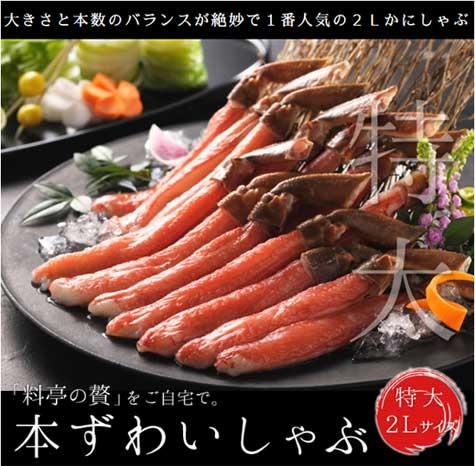 北釧水産2Lカニポーション